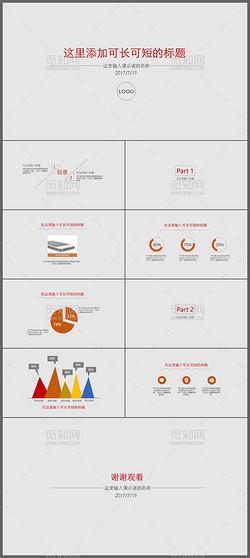 灰色极简线条商务年终工作报告工作总结新年计划商务汇报ppt模
