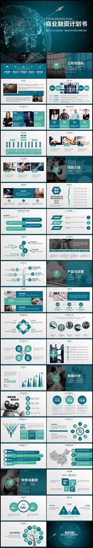 完整框架创业融资商业计划书创业计划书PPT