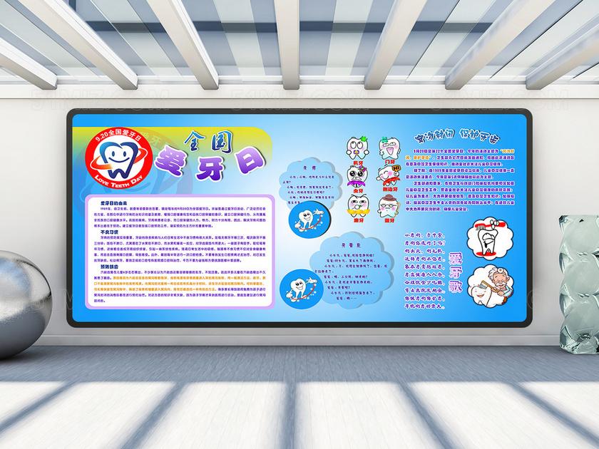 标签: 爱牙日 健康教育 健康宣传栏 医院展板 宣传栏