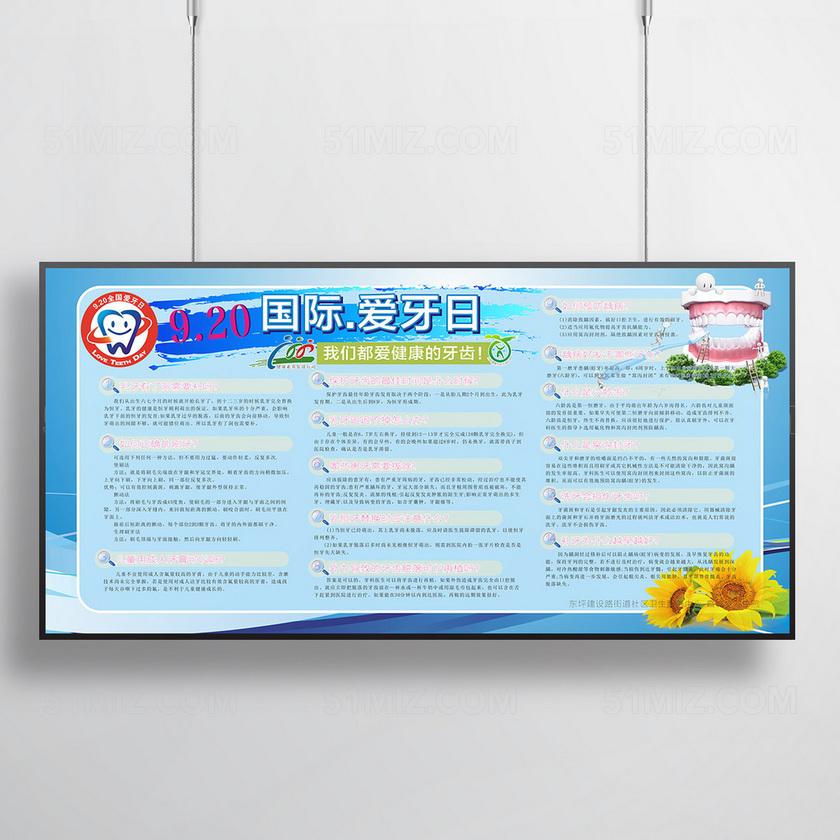 蓝色通用920国际爱牙日健康教育宣传栏图片
