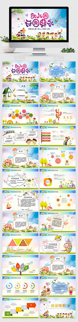 卡通幼儿园开园典礼介绍招生宣传PPT模板