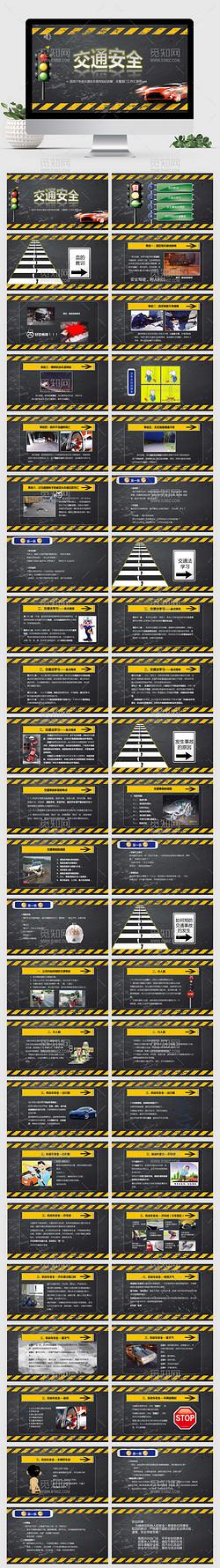 黑色街道背景交通安全教育ppt模板