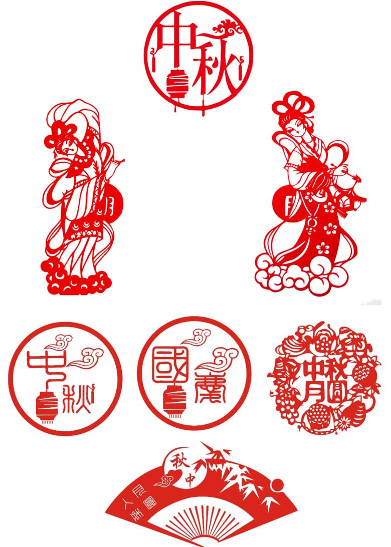 7个中秋节剪纸素材