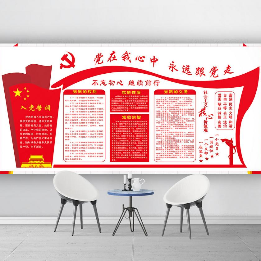 党在我心中党建文化墙党建宣传栏设计