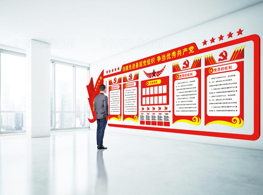 简洁大气党建文化墙