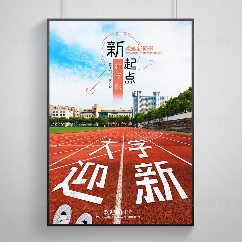创意个性开学季迎新生海报设计