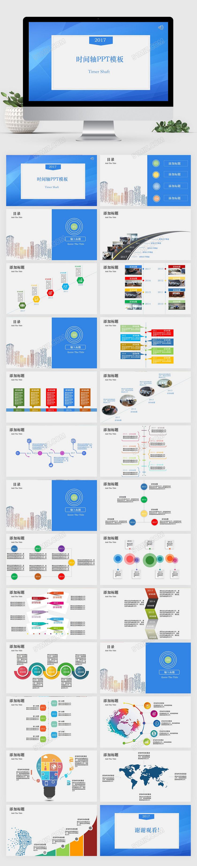 商务蓝色简约2017工作历程时间轴ppt模板
