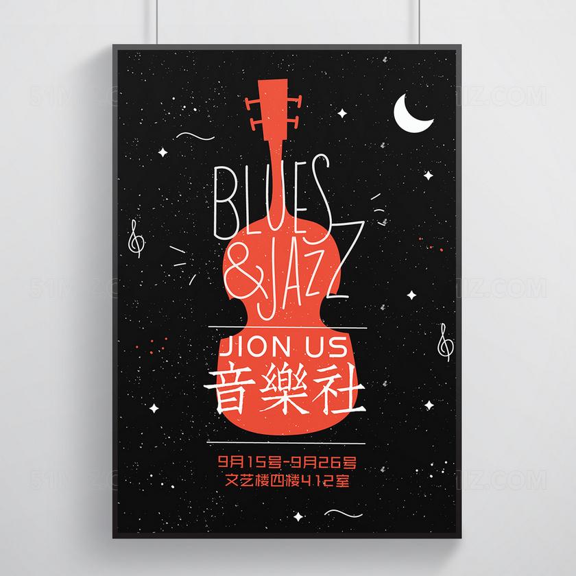 绘画艺术音乐吉他社团大学生社团招新海报