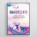 大學校園文化藝術節宣傳海報