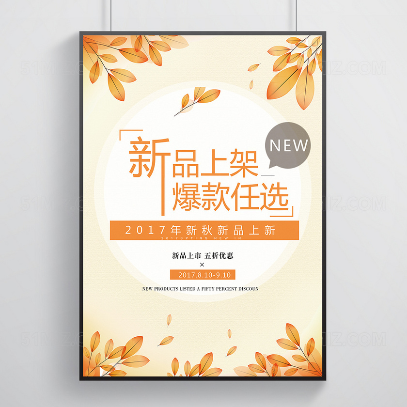 橙色枫叶简约文艺小清新秋季新品上架海报