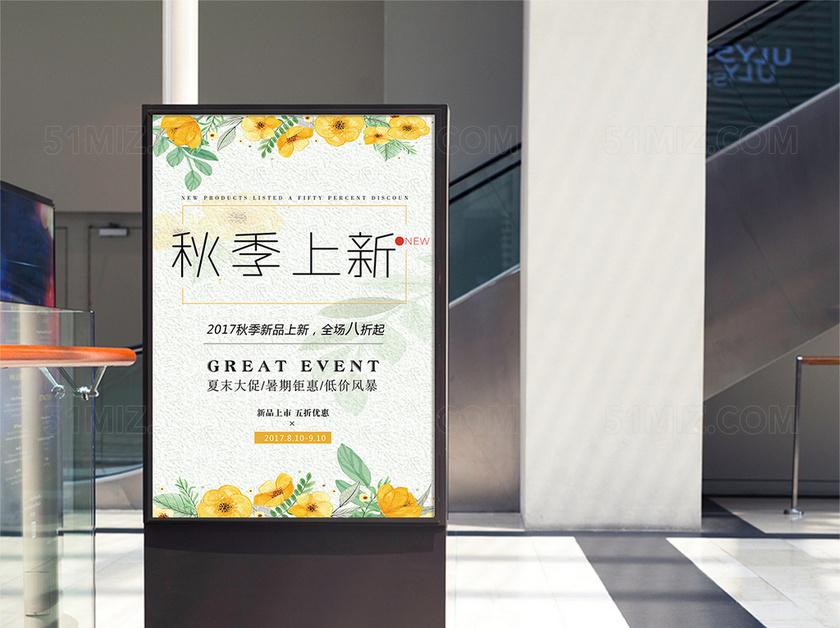 花卉清新文艺秋装上新海报
