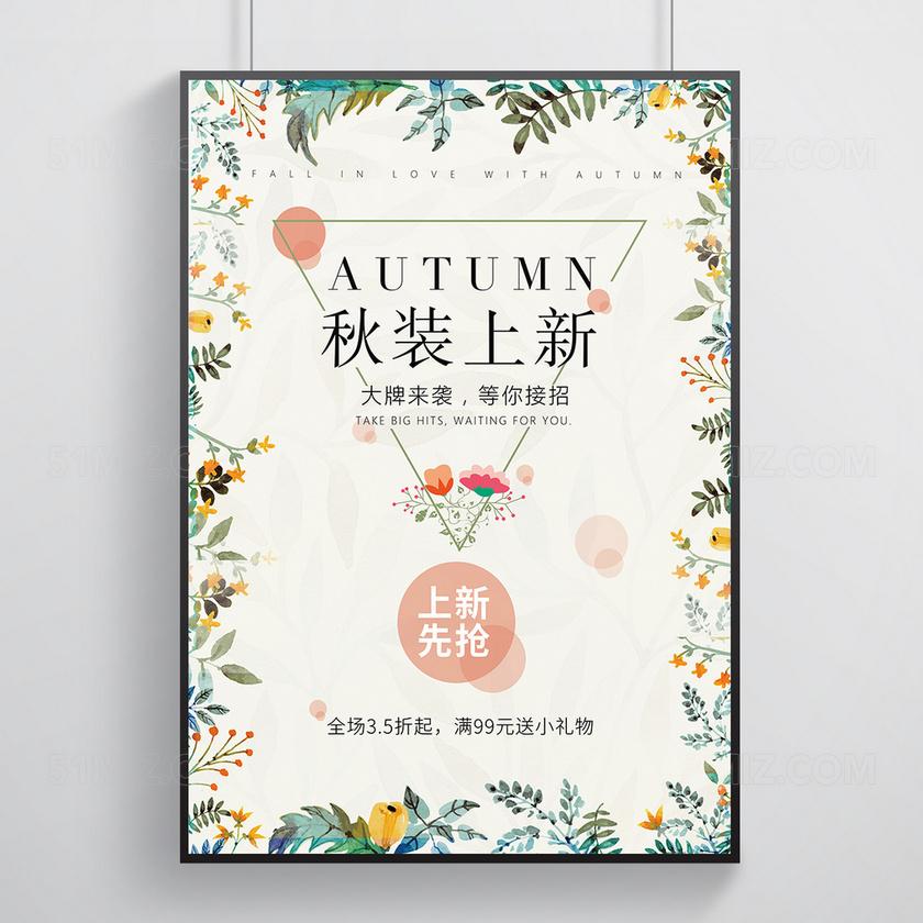 文艺秋季新品低价风暴促销宣传海报