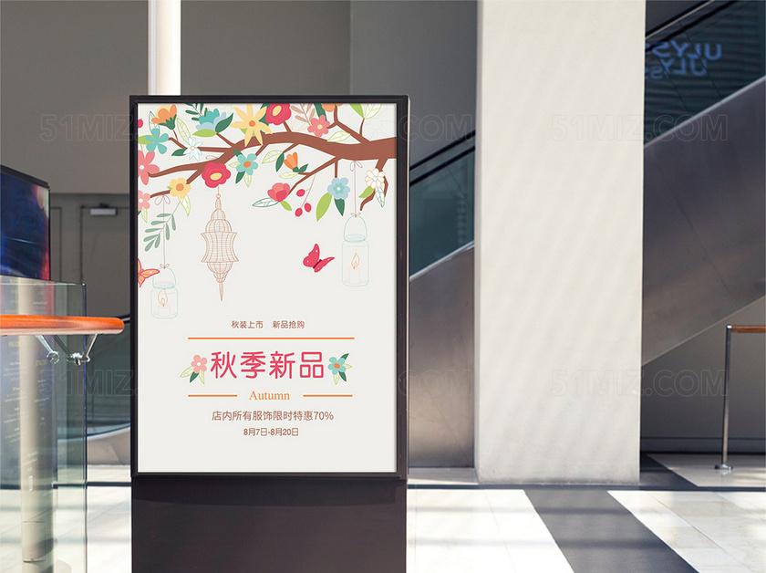 小清新风秋季促销海报