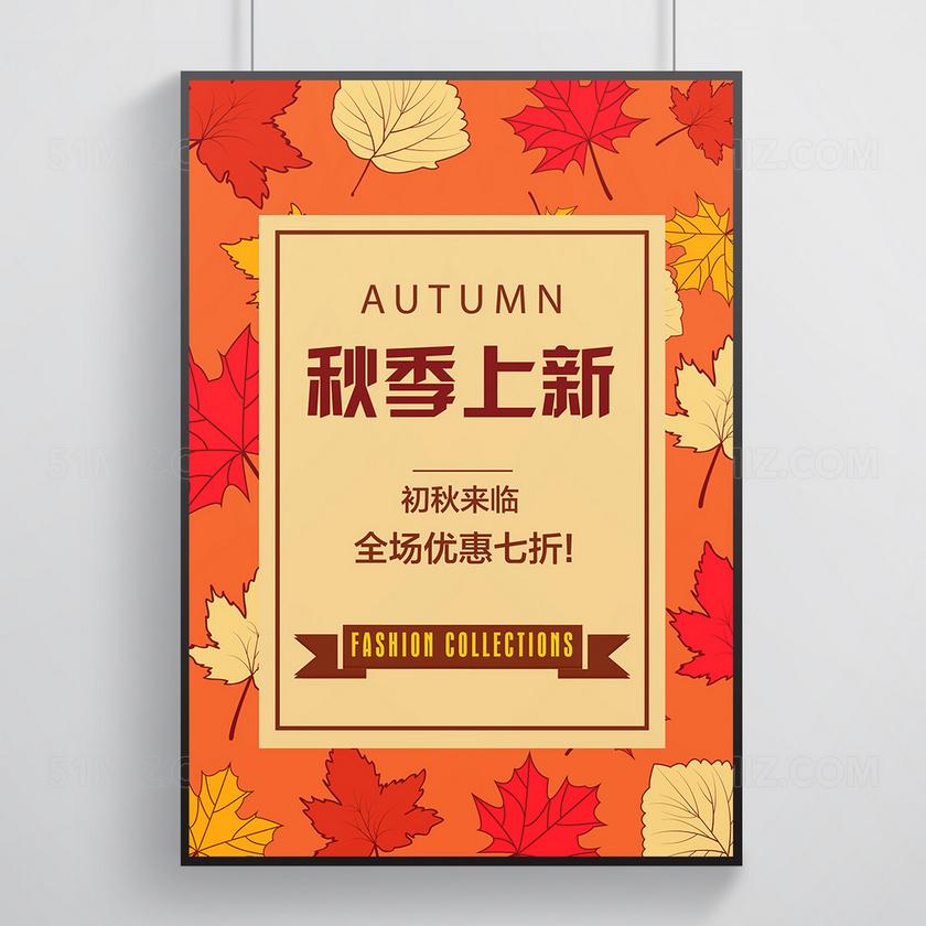 枫叶秋季上新促销海报
