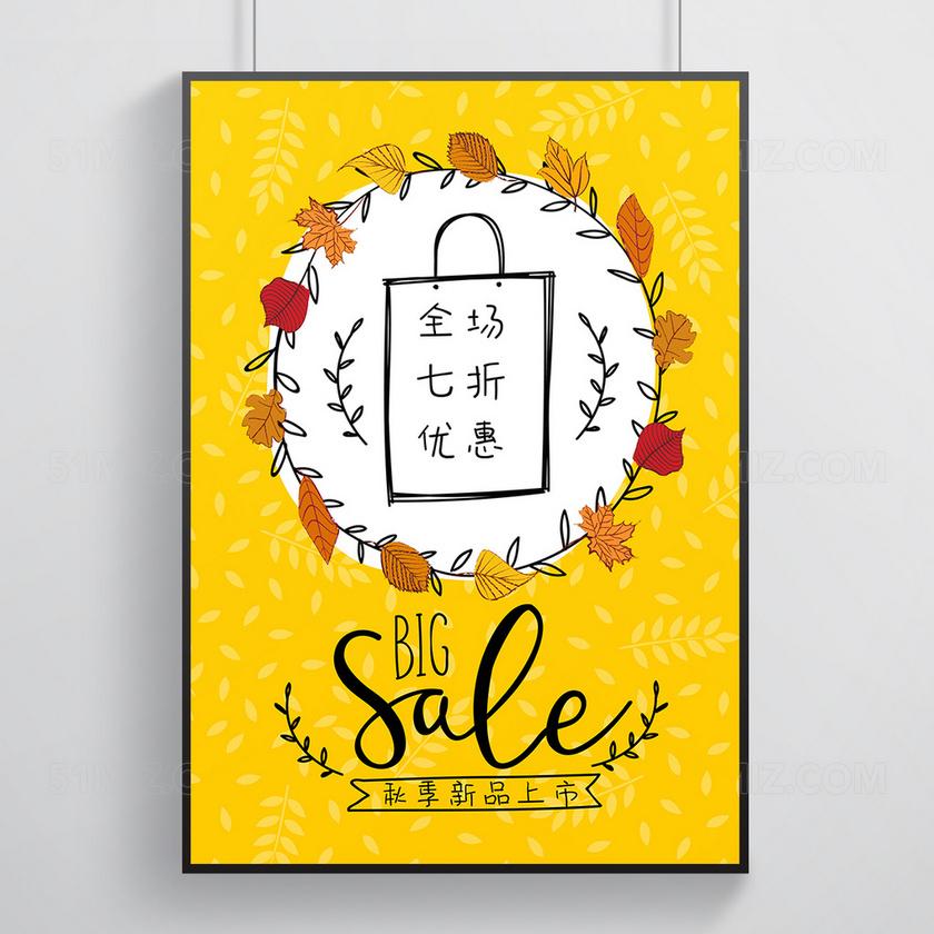 清新花瓣风秋季促销海报