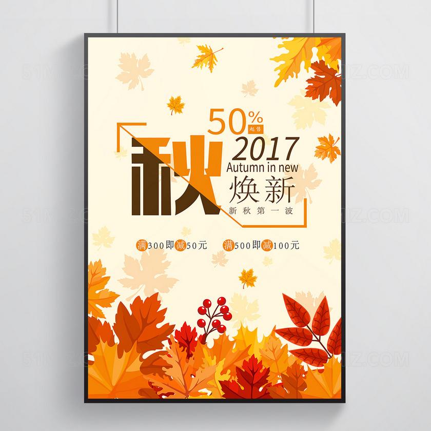 枫叶背景秋季促销海报