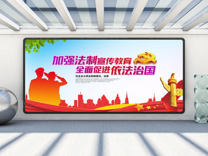法制宣传日展板背景设计