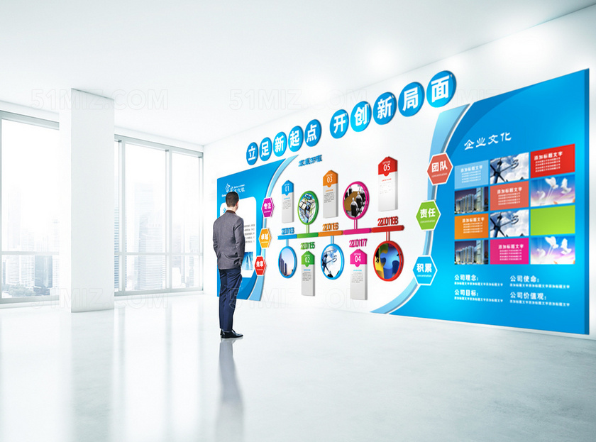 大气蓝色大型企业文化墙办公室形象