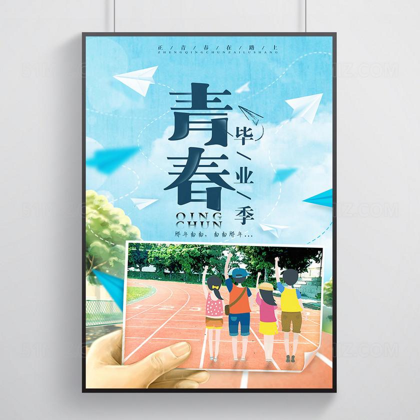 创意青春毕业季海报展板