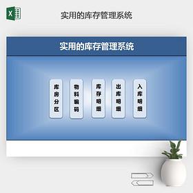 自帶公式的實用的庫存管理系統EXCEL表格