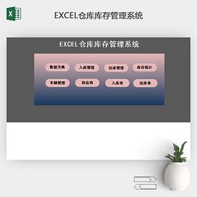 實用的excel倉庫庫存管理系統