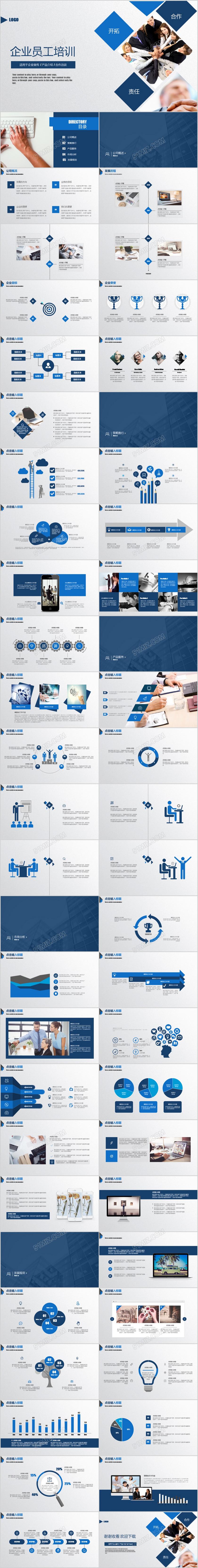 商务蓝色公司介绍企业入职培训培训ppt模板