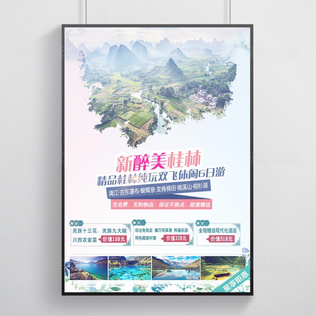 杂志海报设计_杂志v杂志模板下载_觅知网图纸规划设计土地图片