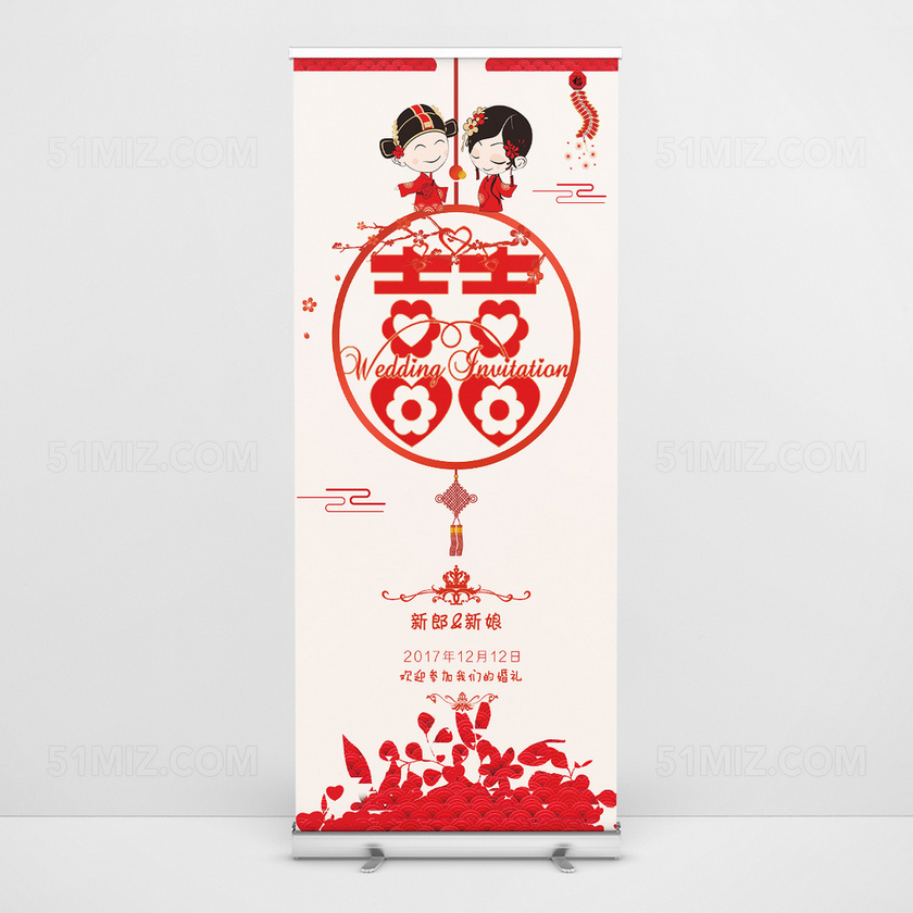 中式婚礼婚庆易拉宝展架图片