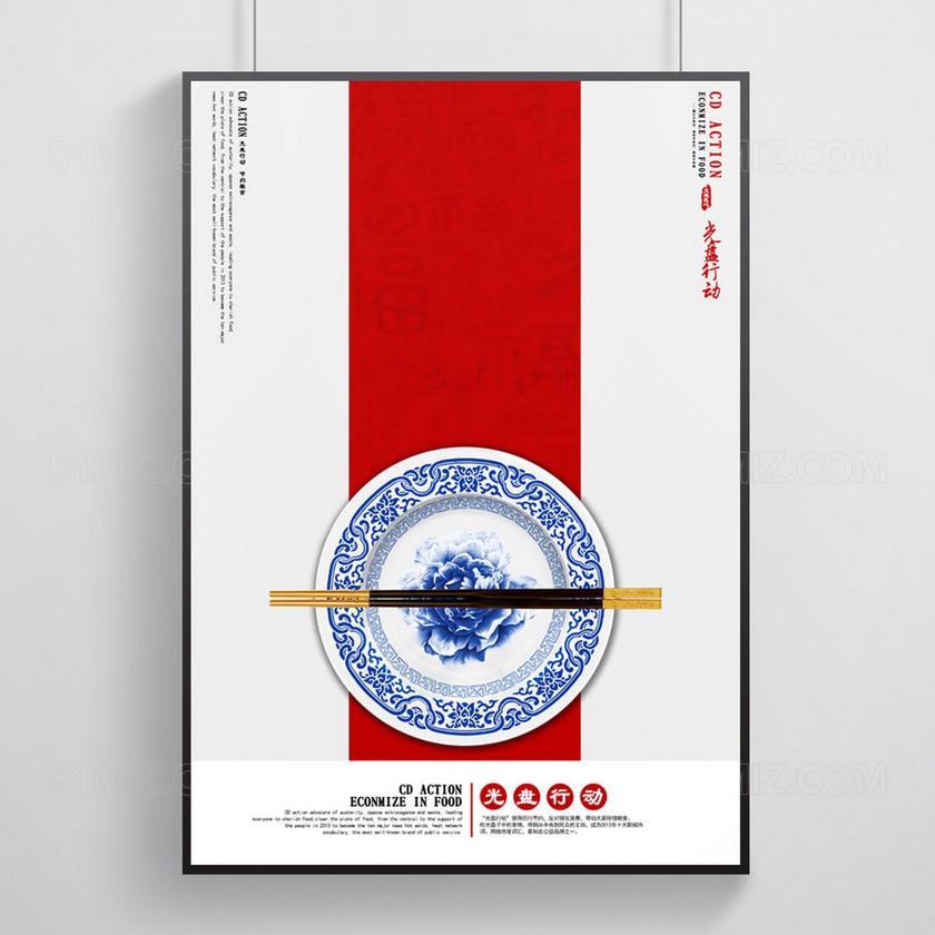 光盘行动创意海报