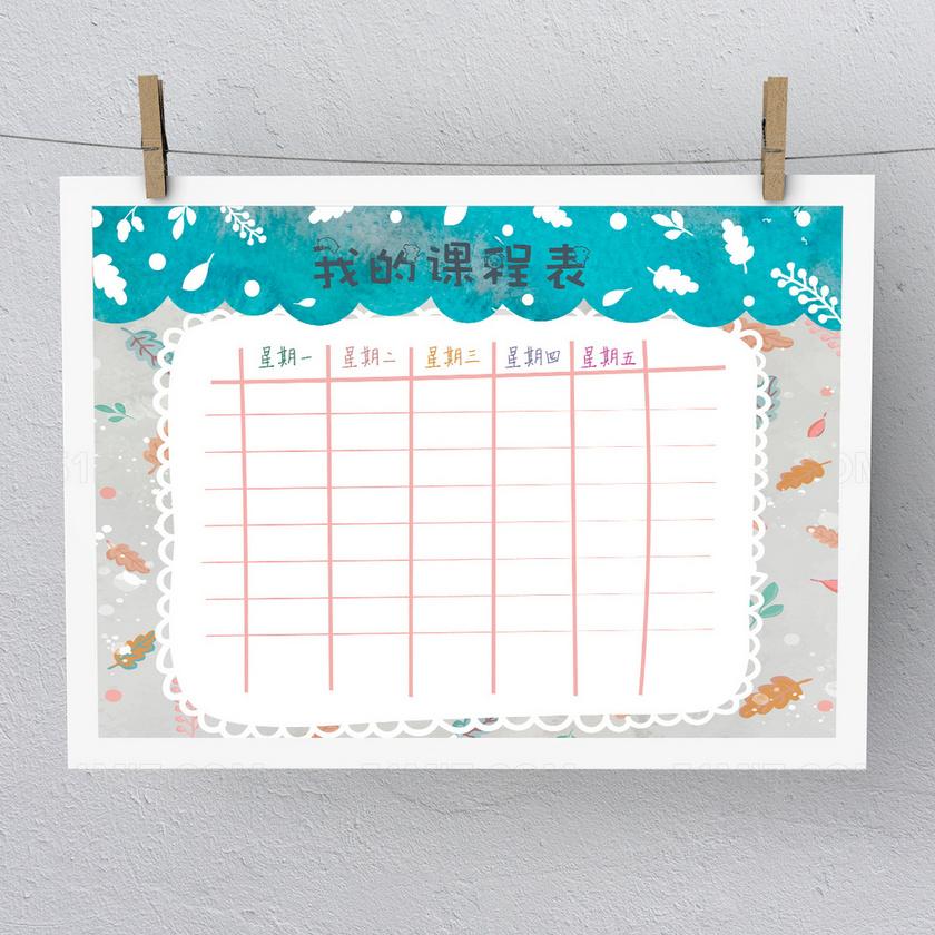 超简单花边框小清新风学校学生老师课程表