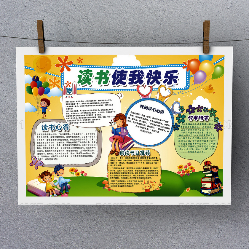 世界读书日小报亲子快乐阅读卡手抄报psd图片