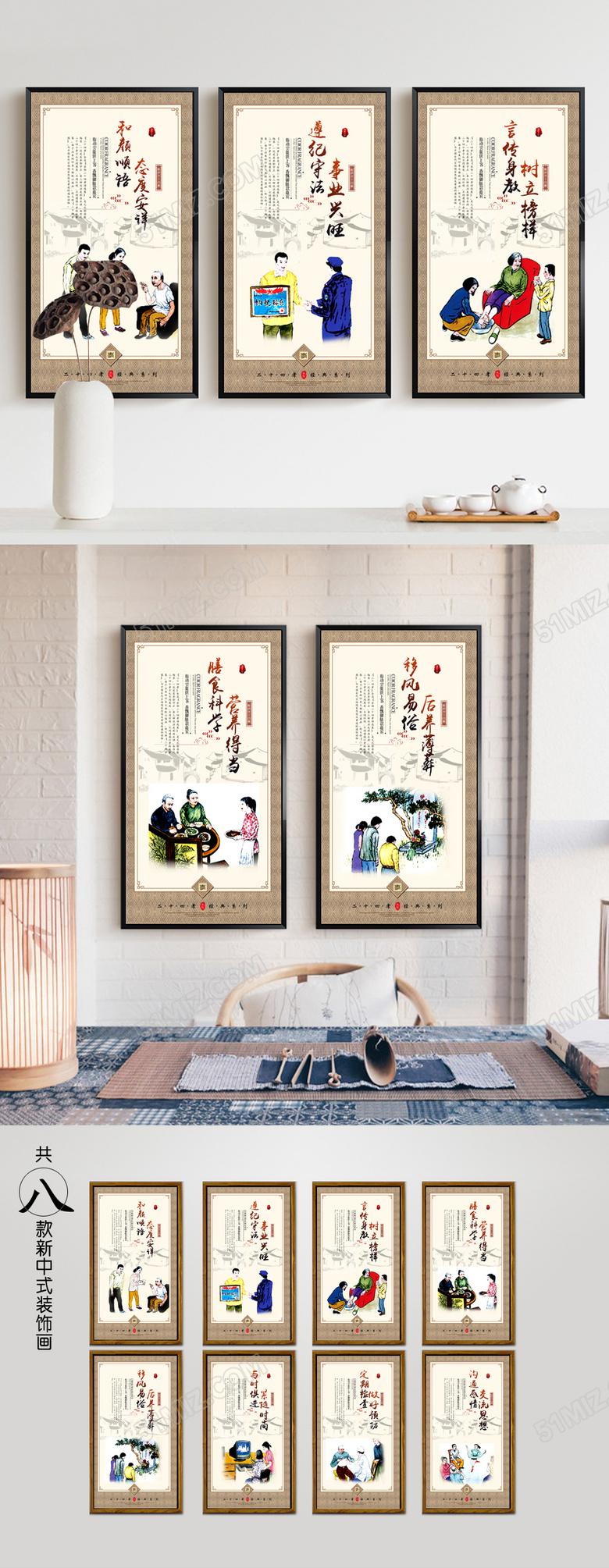 二十四孝文化宣传展板设计