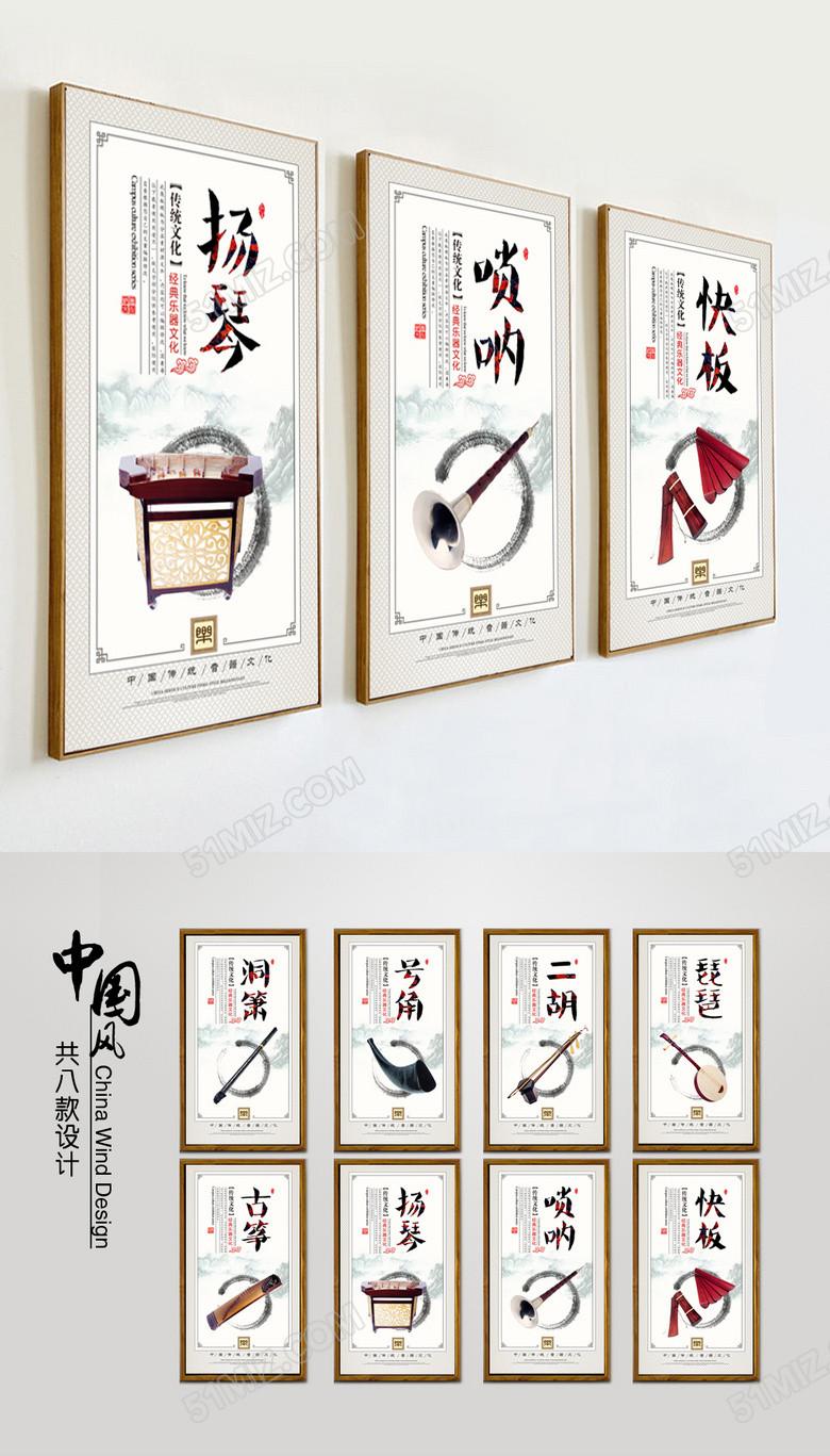 传统中国乐器展板设计