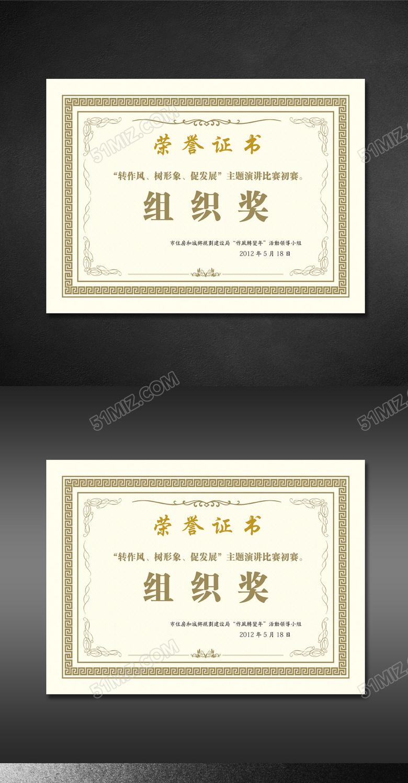 企业荣誉证书模板下载