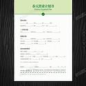 绿色置业计划书