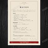 地產DM置業計劃單