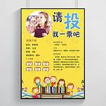 卡通風中小學生大隊委班干部班長競選海報模板