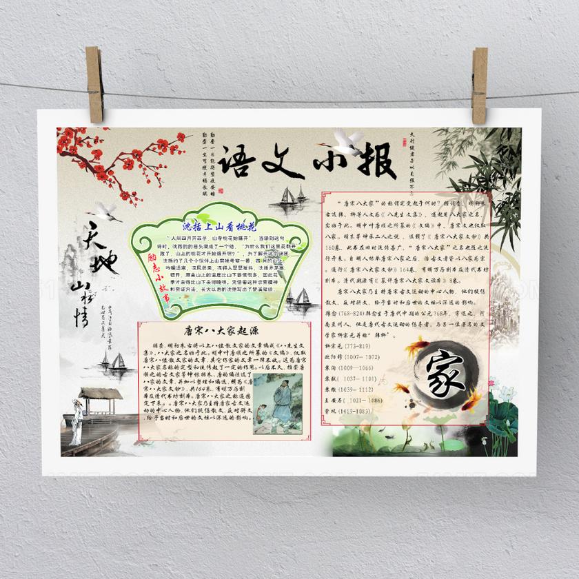 中国风简约创意语文手抄报