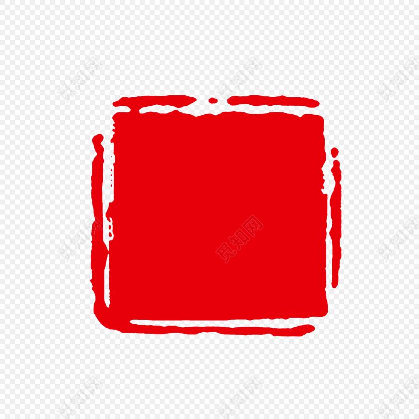 红色水墨墨迹印章古风印章边框素材
