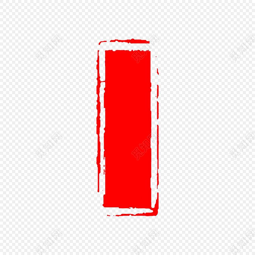 印章红色墨迹印章古风印章边框元素免费下载_png素材
