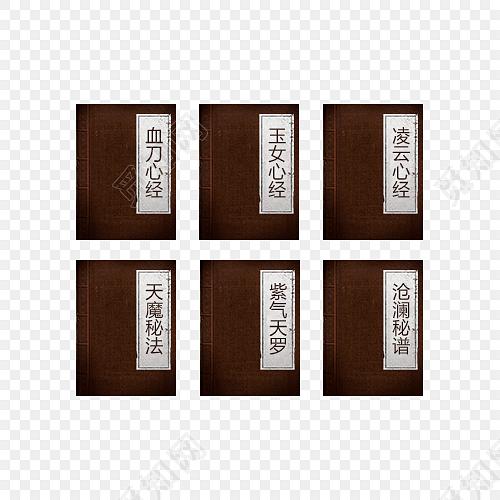 免抠中国风武林秘籍免费下载_png素材_觅知网
