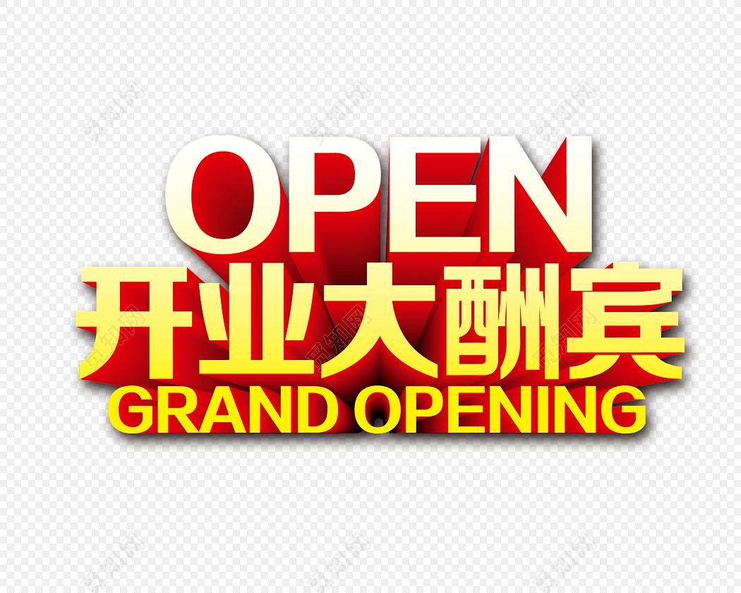 开业大酬宾字体设计素材元素