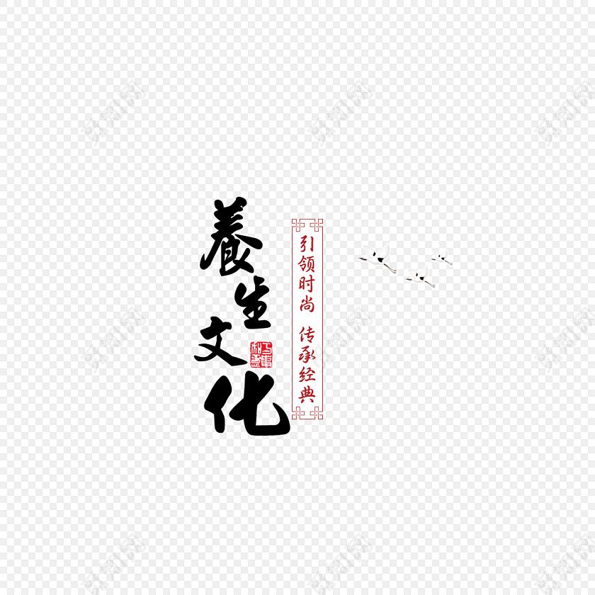养生文化艺术字体免费下载_png素材_觅知网