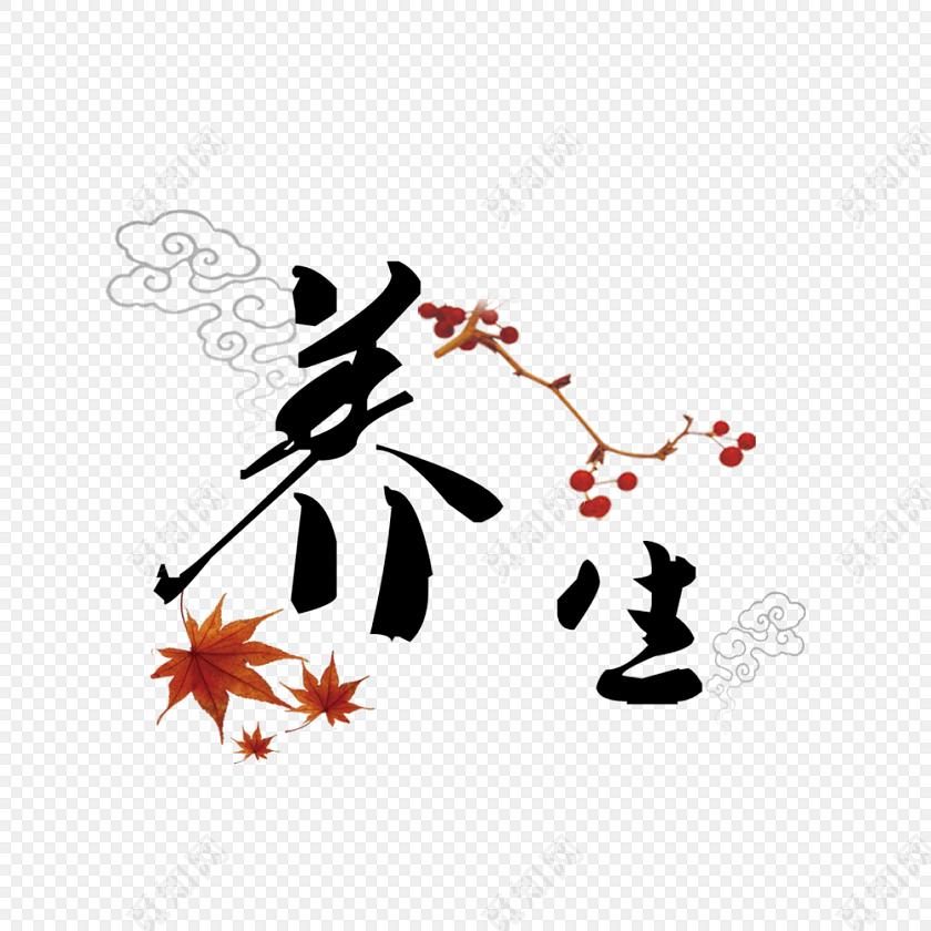 养生中医艺术字体装饰免费下载_png素材_觅知网