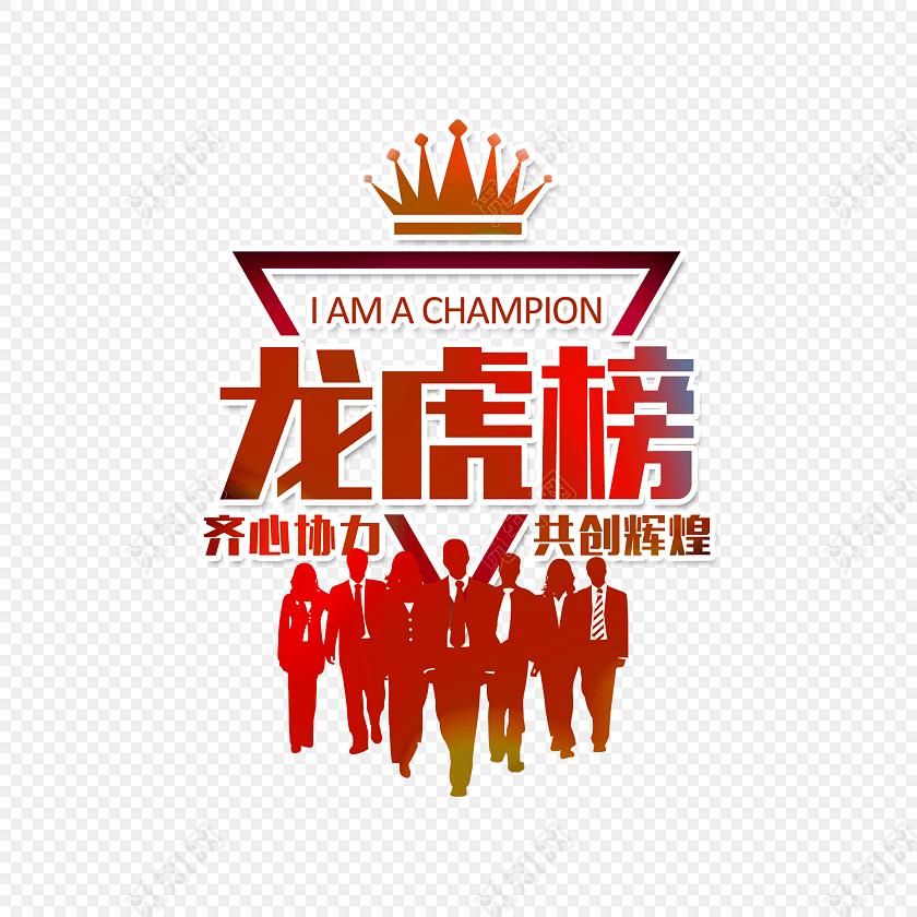 龙虎榜免费下载_png素材_觅知网