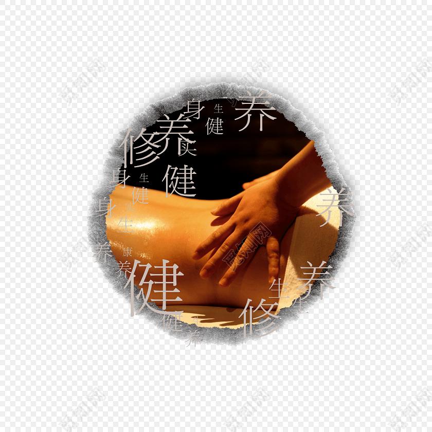 中医养生推背按摩免费下载_png素材_觅知网