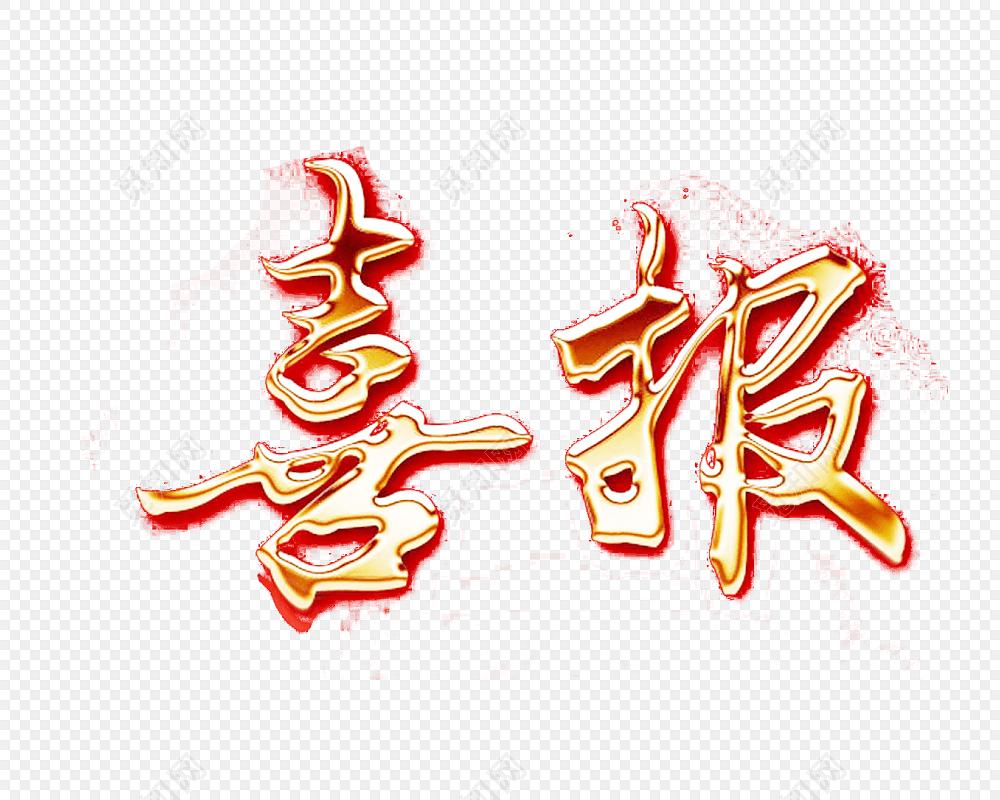 书法体喜报艺术字免抠字体素材no.1矢量创意喜报字素材