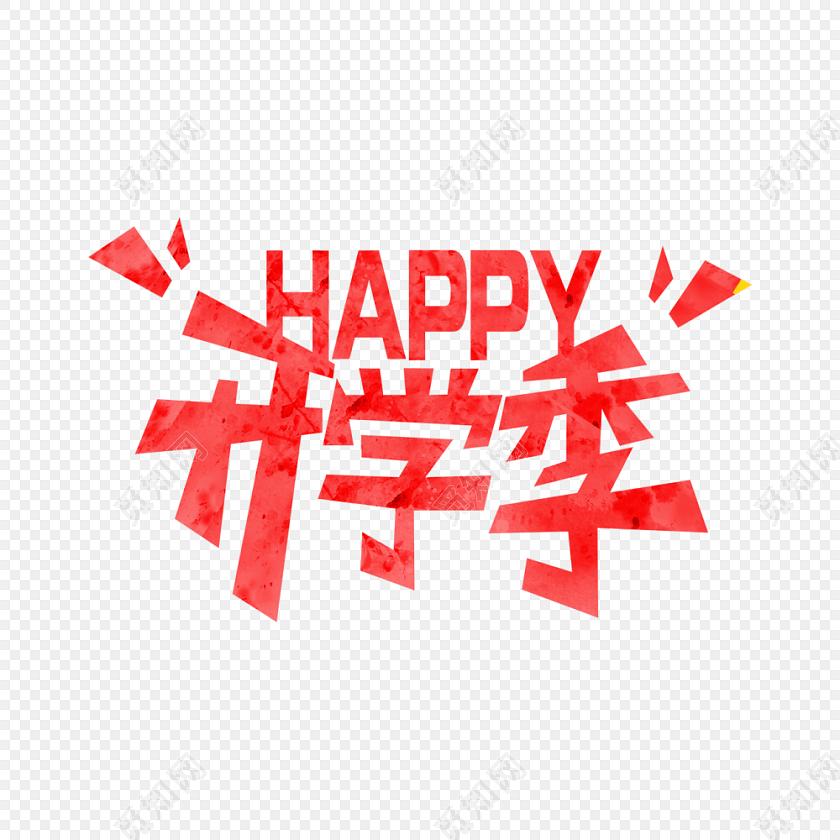 happy開學季海報用字體設計矢量素材