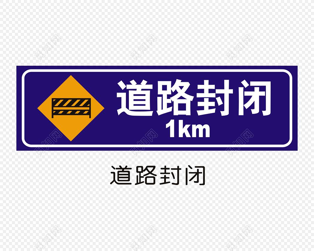 交通标示素材道路封闭图片