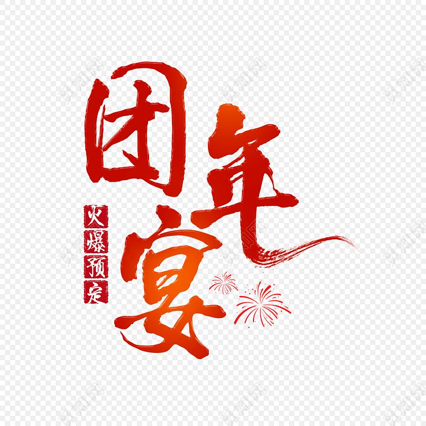 中国风新年喜庆团圆字体素材